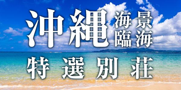 沖縄海景臨海特選別荘