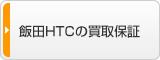飯田グループホールディングス・飯田ホームトレードセンターの買取保証