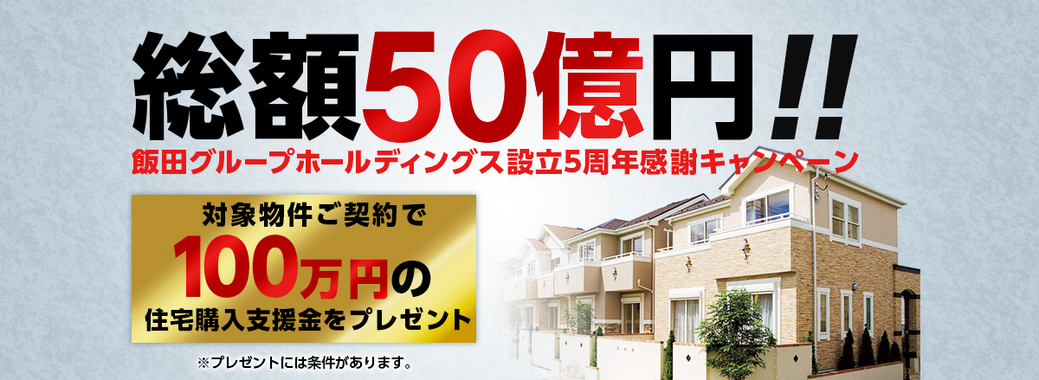 50億円キャンペーン