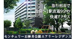 新築マンション センチュリー石神井公園エアリーレジデンス