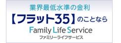 住宅ローン【フラット35】ならファミリーライフサービス