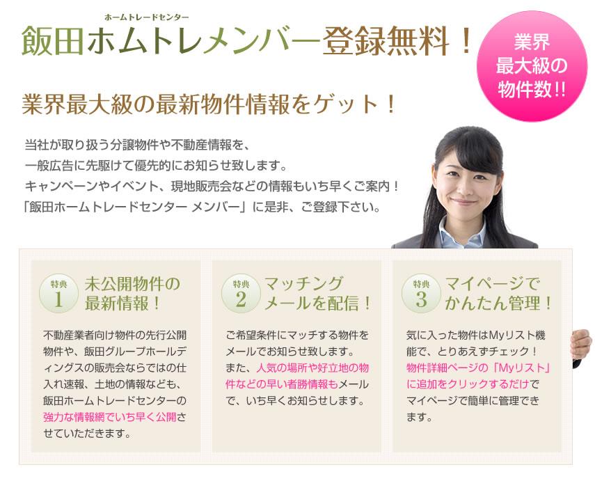 飯田ホームトレードセンター メンバー登録
