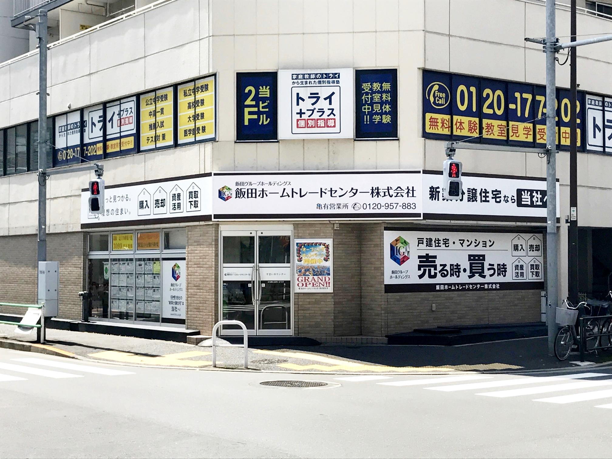 亀有営業所