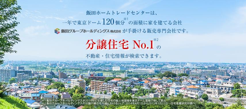 飯田ホームトレードセンターは飯田グループホールディングスが手掛ける販売専門会社です。